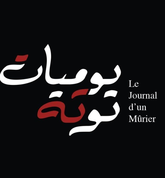 le-journal-d-un-murier-jean-paul-mehansio